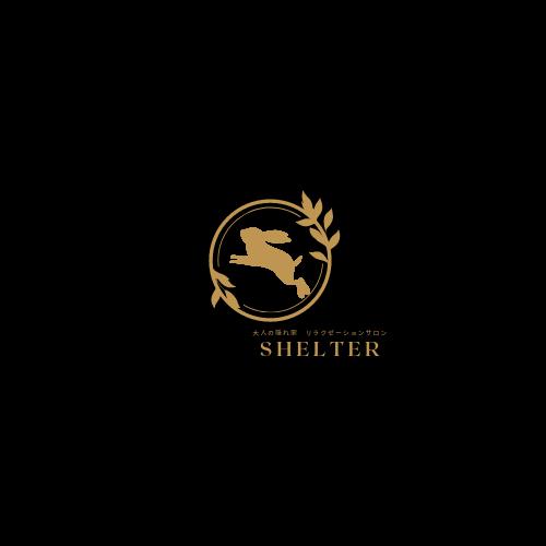 大人の隠れ家サロン SHELTER